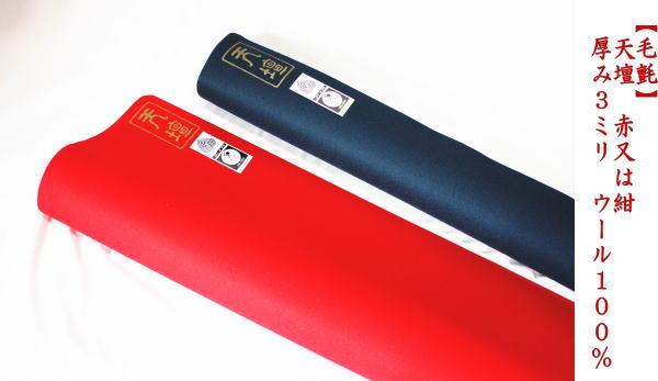 毛氈 天壇 厚み3mm ウール100% 大幅(幅95×長190cm) (普通サイズ)