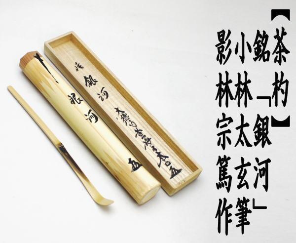 銘付茶杓 銘「銀河」 小林太玄筆 影林宗篤作