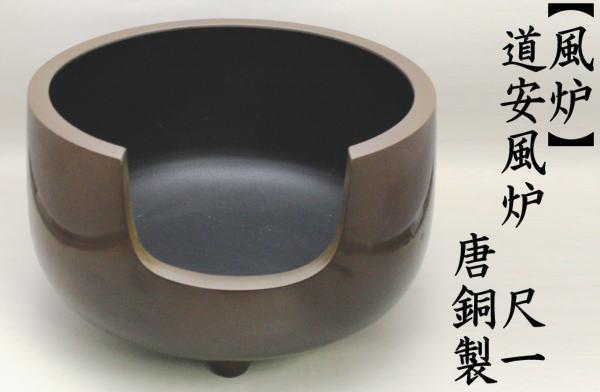 道安風炉 尺ー 唐銅製
