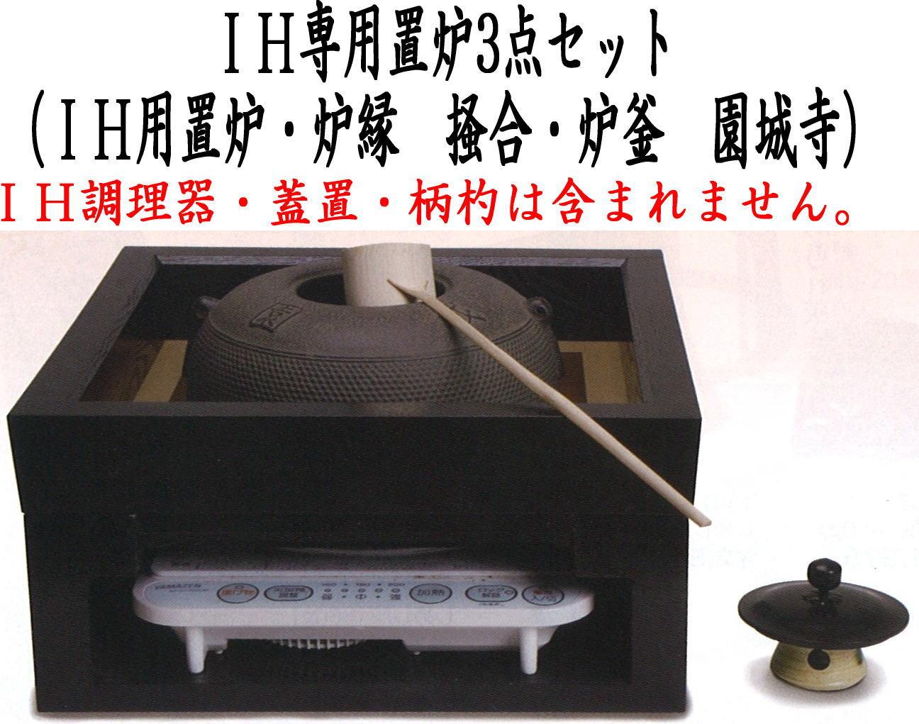 IH用掻合置炉と炉縁と炉釜セット (I H 調理器用は別売り)