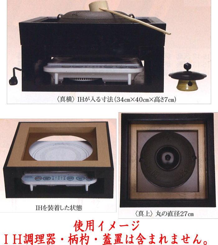 I H 調理器用掻合置炉と炉縁と炉釜