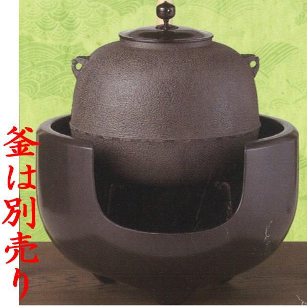 土風炉 乳足 約尺O 蒲池窯(伊東征隆作)