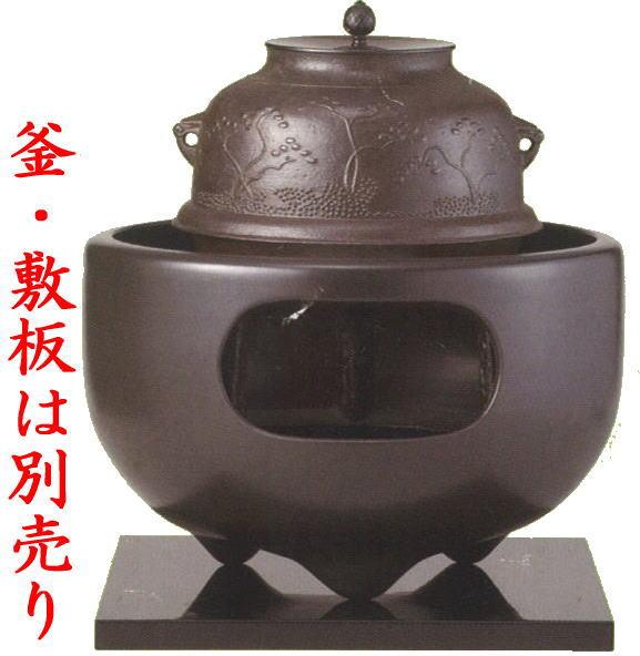 土風炉 眉風炉 乳足 約尺O 蒲池窯(伊東征隆作)