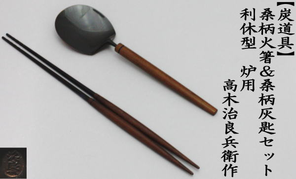 火箸/灰匙 桑柄火箸&桑柄灰匙セット 利休型 炉用 高木治良兵衛作