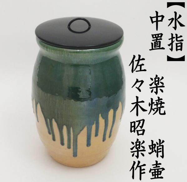 水指 中置 楽焼き 蛸壷 佐々木昭楽作