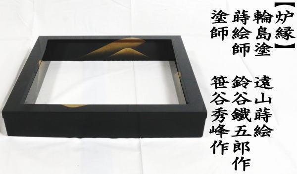 炉縁 輪島塗り 遠山蒔絵 蒔絵師鈴谷鐵五郎作 塗師笹谷秀峰作