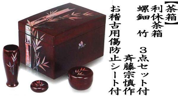 茶箱 利休茶箱 螺鈿(竹絵) 茶箱3点付 斉藤宗慎作