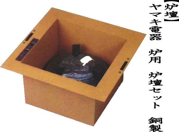 ヤマキ電気 炉壇 炉色 ヤマキ式電気炭付 切替スイッチ付