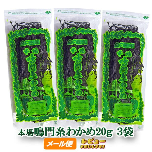【ゆうメール便】【八百秀】本場鳴門糸わかめ20g×3袋