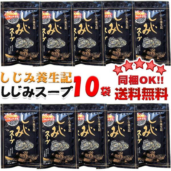 【レビューを書いて送料無料】しじみ養生記 しじみスープ80g×10袋