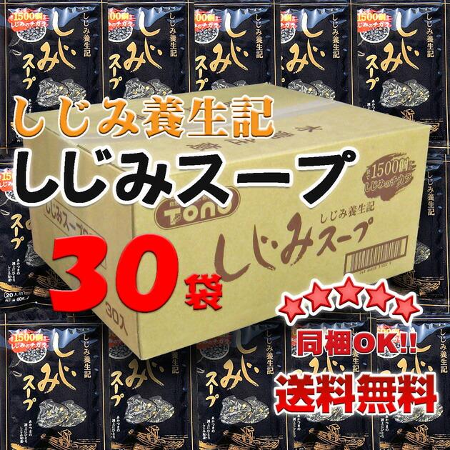 【レビューを書いて送料無料】しじみ養生記 しじみスープ 80g×30袋
