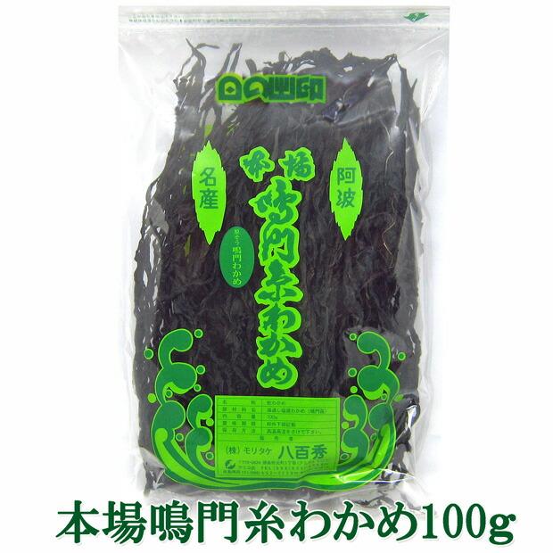 【八百秀】本場鳴門糸わかめ100g袋(湯通し)