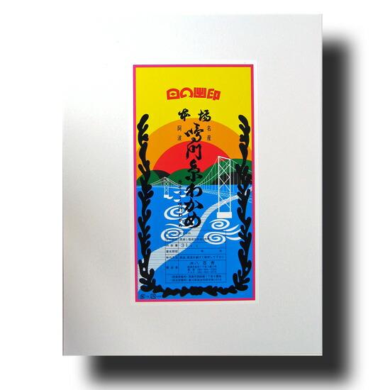 【八百秀】本場鳴門糸わかめ 285g化粧箱入 No50