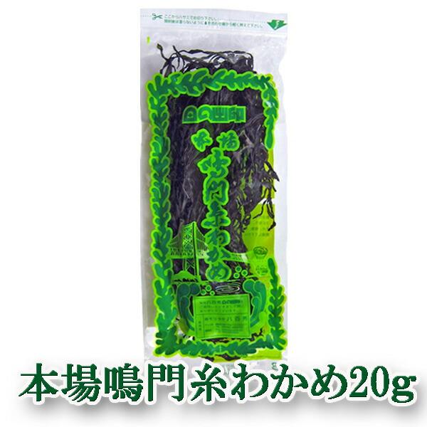 【八百秀】本場鳴門糸わかめ 20g袋