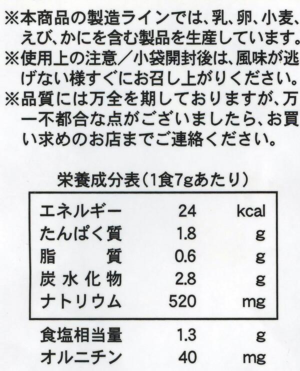 【しじみ養生記 しじみのみそ汁 8袋入り