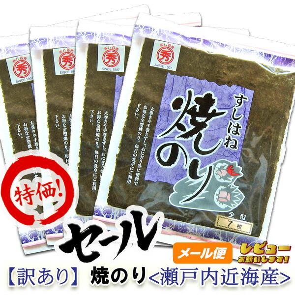 【ゆうパケット】焼のり(すしはね)全型10枚×4袋