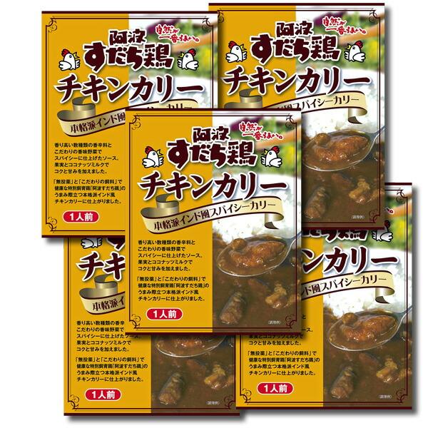 阿波すだち鶏を使ったチキンカリー5箱入【徳島のご当地カレー】