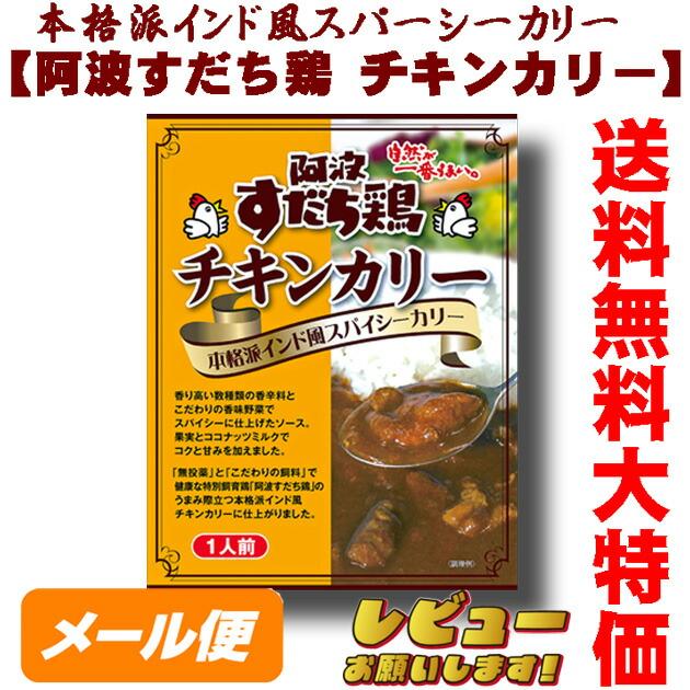 阿波すだち鶏を使ったチキンカリー箱入450円【徳島のご当地カレー】