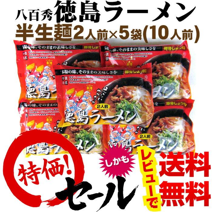 送料無料!!】八百秀 徳島ラーメン 2食入×5袋(10人前具材なし)