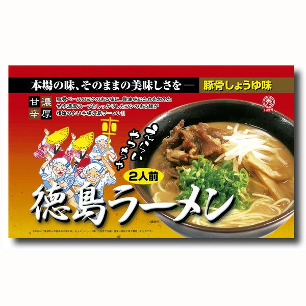 【八百秀】徳島ラーメン 2食入袋(具材なし)