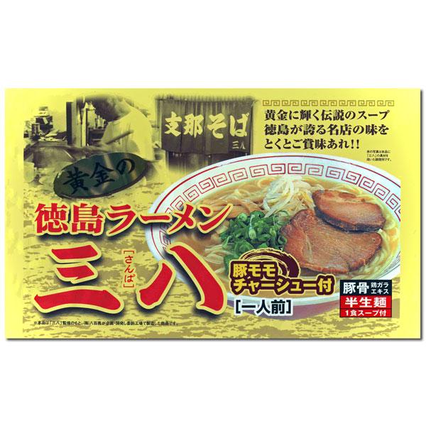 三八ラーメン 豚モモチャーシュー入 一食袋