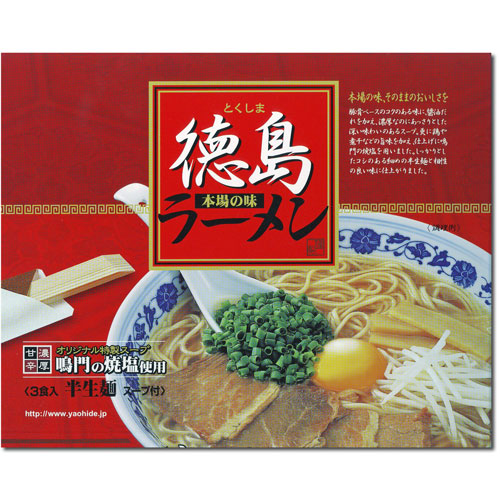 【八百秀】徳島ラーメン 3食箱入
