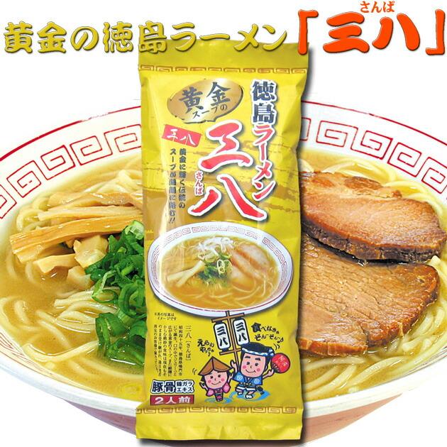 三八【棒】ラーメン 2食入袋