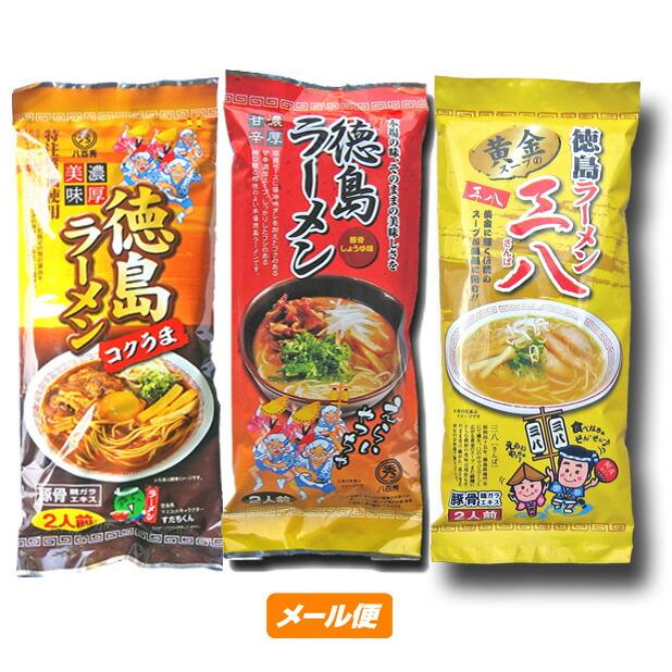 徳島ラーメン【棒麺2食】3種類お試しセット【三八】【春陽軒】【八百秀】【ゆうメール1000】