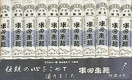 半田製麺 手延べそうめん7.2Kg菊印(細口)120g60束