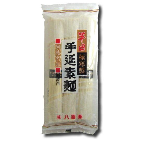 【阿波の逸品】八百秀 半田手延べ素麺 100g3束(中太)