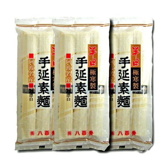 【阿波の逸品】八百秀 半田手延べ素麺 100g3束×3袋(中太)