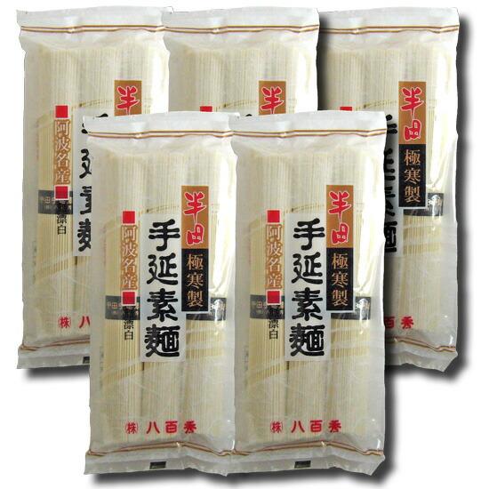 【阿波の逸品】八百秀 半田手延べ素麺 100g3束×5袋(中太)