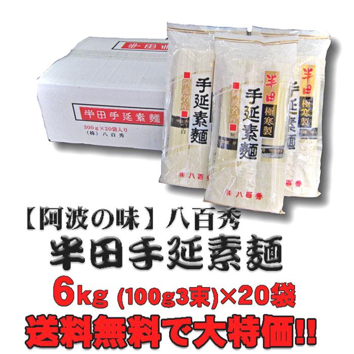 【送料無料!!】八百秀 半田手延べ素麺 6Kg(100g3束×20<br><br><br>袋)(中太)