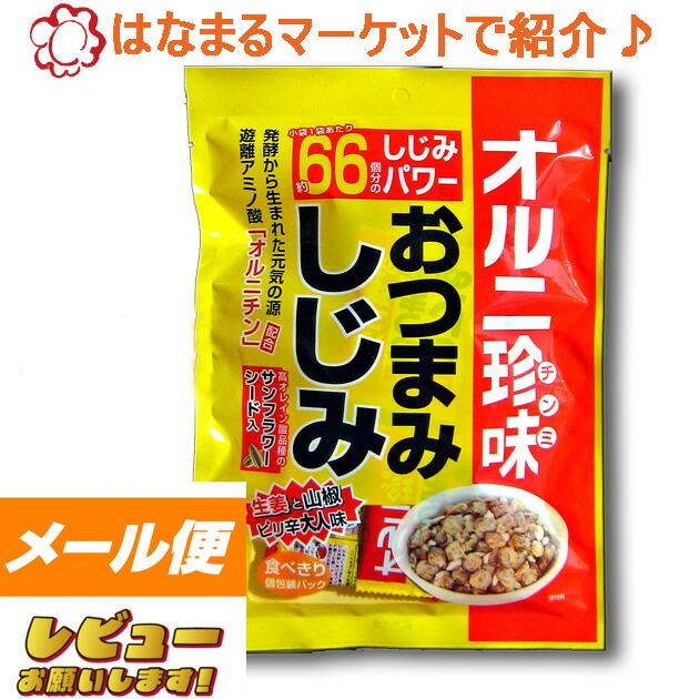 【ヤマトメール便】オルニ珍味おつまみしじみ 小袋入り
