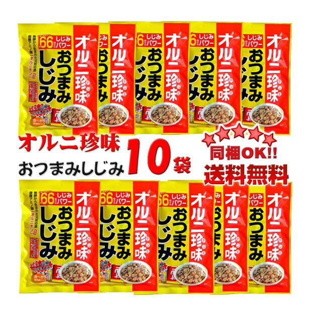 【送料無料】オルニ珍味おつまみしじみ(小袋入)×10袋