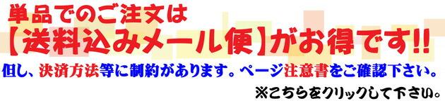 【送料込みメール便】