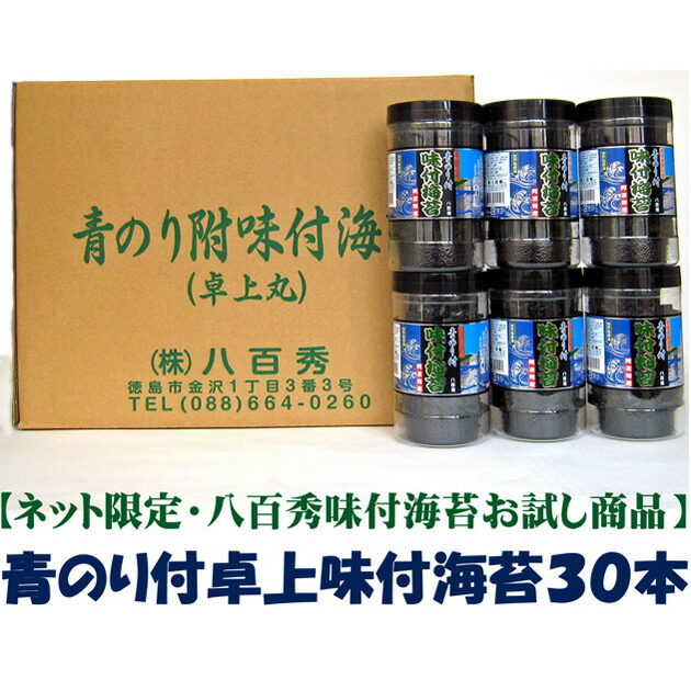 【送料無料!!】八百秀 青のり付味付海苔丸卓上8切56枚(全形7枚) 30本箱