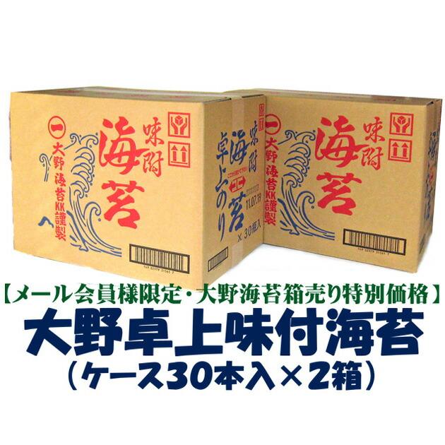 【送料無料!!】大野海苔 味付卓上 30本箱×2箱