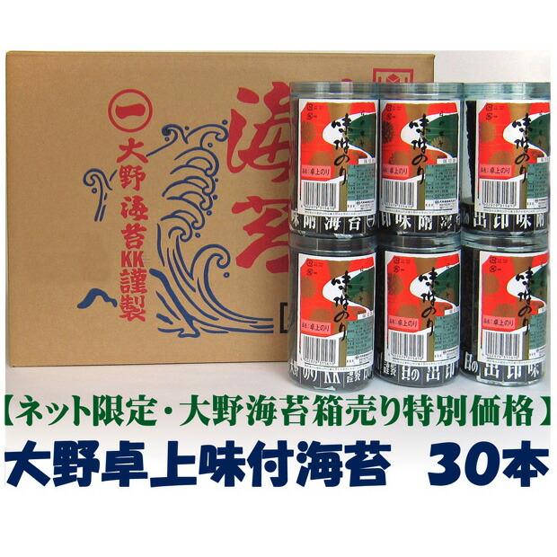 【送料無料!!】大野海苔 味付卓上 30本箱