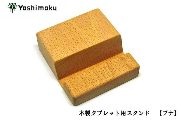 ヨシモク 木製タブレット用スタンド ブナ【定形外150】