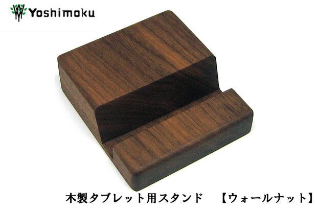 ヨシモク 木製タブレット用スタンド ウォールナット【定形外150】