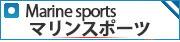 マリンスポーツ