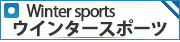 ウインタースポーツ