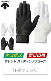デサント手袋