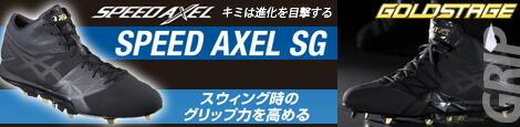 アシックスSFS300