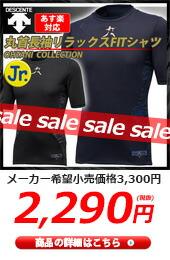 大谷ジュニアアンダーシャツ2
