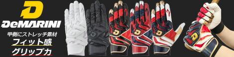ディマリニ手袋