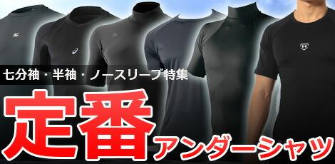 定番アンダーシャツ