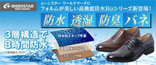 透湿防水ビジネスシューズ