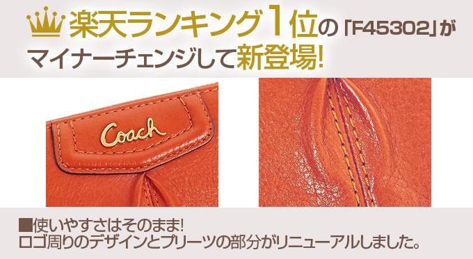 5109aac7ceec コーチ COACH☆財布(長財布)F48102 48102 フューシャ アシュリー レザー ジップ アラウンド アウトレット品